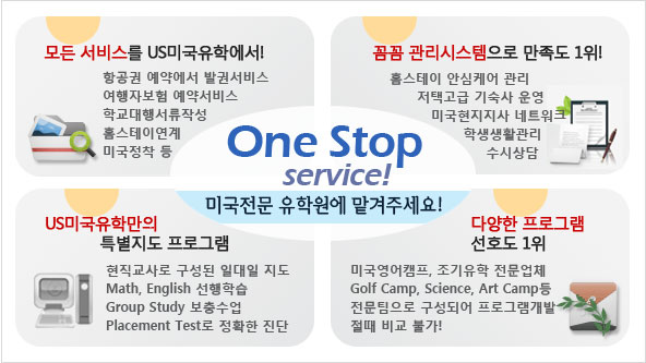 main_onestop_service.jpg