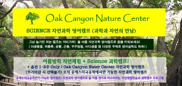 oakcanyon_main.jpg